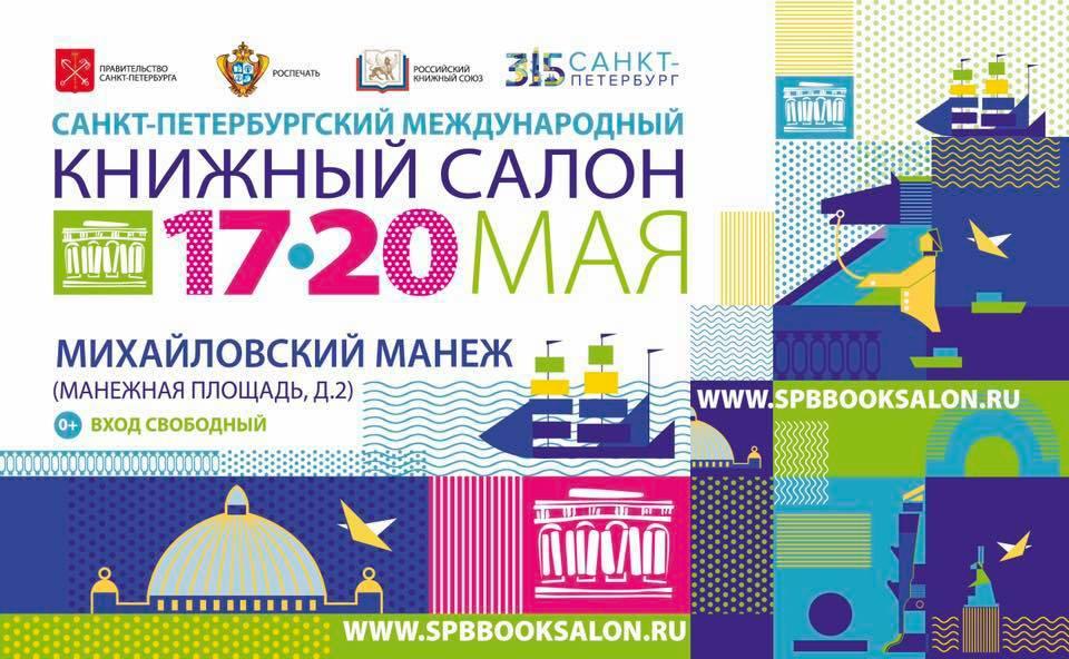 Картинки по запросу XIII Международный книжный салон Санкт-петербург