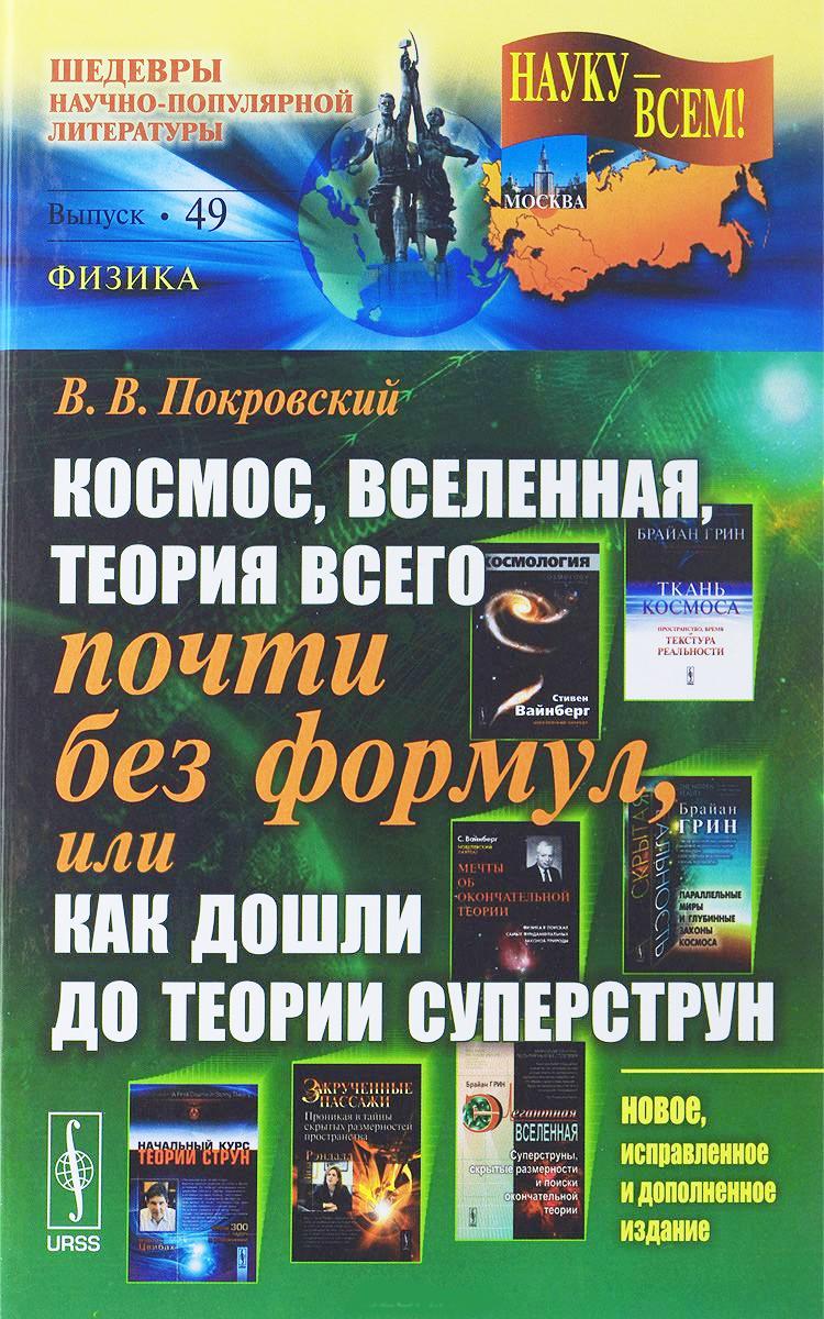 Подборка книг по теме Астрономия и Астрофизика